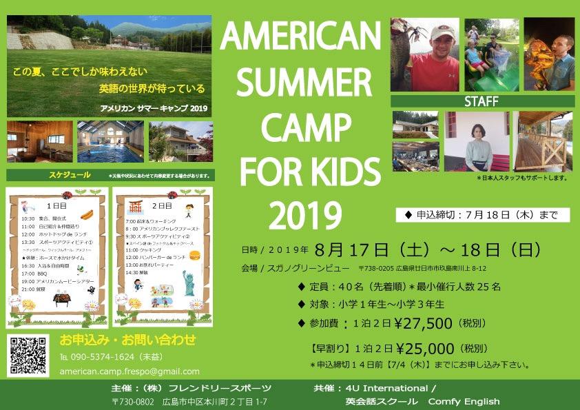 アメリカンサマーキャンプ
