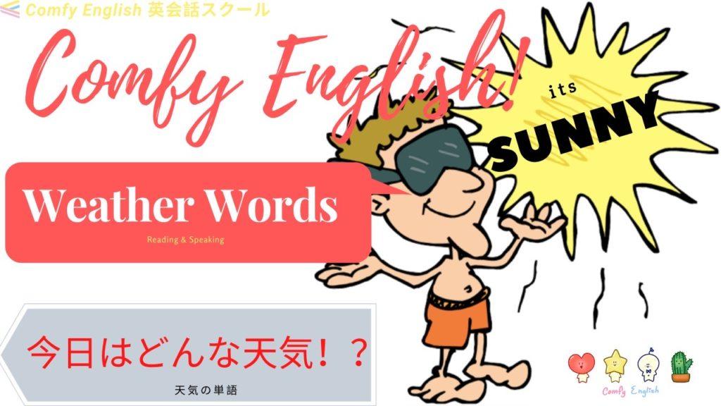 Comfy English 英会話スクール広島